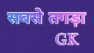 GK GK RRB NTPC ONLINE CLASS In Hindi Popular Gk GS