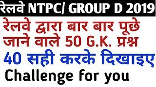 Group D RRB NTPC - GK GS - Online Classes || GENERAL SCIENCE AND GENERAL AWARENESS