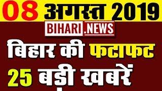 Bihar latest today news update Live 8 august 2019.Aaj ka Bihar fatafat 25 khabar news in Hindi.
