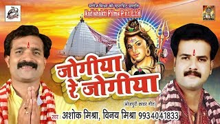 देवघर पारम्परिक भजन - Ashok Mishra & Vinay Mishra - जोगीया रे जोगीया Jogiya Re Jogiya