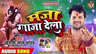 Khesari Lal Yadav का New भोजपुरी Bol Bam Song   मजा गाजा देला   Maja Gaaja Dela   Bol Bam Songs