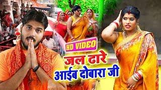 VIDEO SONG - Arvind Akela Kallu - जल ढारे आईब दोबारा जी  - Duja Ujjawal  - Jal Dhare Aaib Dobara Ji