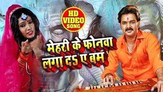 #Pawan Singh का बवाल मचाने वाला #काँवर गीत 2019 - Mehri Ke Phonwa Laga Ae Bam - Bhojpuri Sawan Song