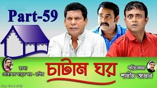 Bangla Natok Chatam Ghor Part -59 চাটাম ঘর | Mosharraf Karim, A.K.M Hasan, Shamim Zaman