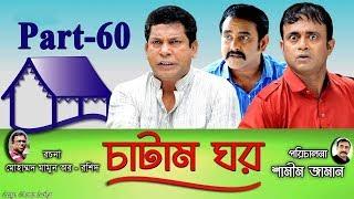 Bangla Natok Chatam Ghor Part -60 চাটাম ঘর   Mosharraf Karim, A.K.M Hasan, Shamim Zaman