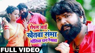 HD VIDEO - Samar Singh & Kavita Yadav का New Bhojpuri #Live Song | रोपल जाई खेतवा संभा