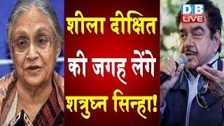 Sheila Dikshit की जगह लेंगे Shatrughan Sinha ! शत्रुघ्न को सौंपी जा सकती है दिल्ली की |#DBLIVE कमान