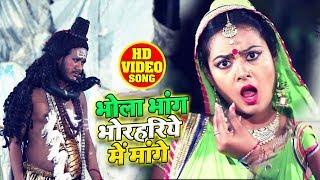 HD VIDEO - भोला भांग भोरहरिये में मांगे - Shani Kumar Shaniya - New Bol Bam Songs 2019