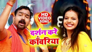 #Video Song - दर्शन करे काँवरिया - Brajesh Singh - Darshan Kare Kanwariya - Bolbam Song