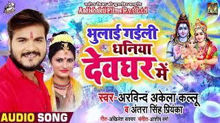 Arvind Akela Kallu और Antra Singh Priyanka - भुलाई गइली धनिया देवघर में - Bolbam Song