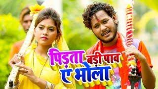 HD VIDEO - पीराता बड़ी पाव ए भोला - Shani Kumar Shaniya - New Bol Bam Songs 2019