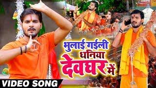 HD VIDEO - Arvind Akela Kallu और Antra Singh Priyanka - भुलाई गइली धनिया देवघर में - Bolbam Song