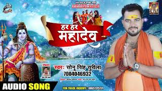हर हर महादेव - Sonu Singh Surila - Har Har Mahadev - NEW KANAR SONGS 2019