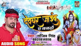 देवघर जाइब ये नन्दो - Sanjeev Singh - Devghar Jaib Ye Nando - Superhit Bhojpuri Songs 2019