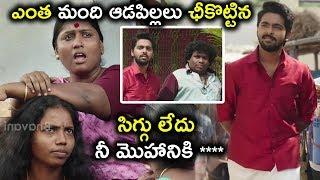 ఎంత మంది ఆడపిల్లలు ఛీకొట్టిన సిగ్గు లేదు  **** || Chinni Krishnudu || Latest Telugu Movie Scenes