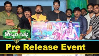 Kobbari Matta Movie Pre-Release Event || Sampoornesh Babu || Bhavani HD Movies