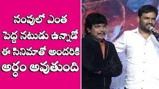Director Maruthi Superb Speech about Sampoornesh Babu At Kobbari Matta Movie Pre Release Event
