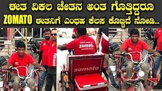 ZOMATO ಮಾಡಿರುವ ಈ ಕೆಲಸಕ್ಕೆ ನಿವೇನಂತಿರ || Kannada News