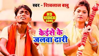 HD VIDEO - केईसे के जलवा ढारी - Shivlal Babu - Latest Superhit Bhojpuri Songs 2019