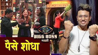 Contestants Gets The Chance To Win Back The Lost Prize Money | NEW TASK | Bigg Boss Marathi 2