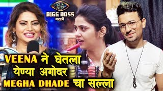Veena Jagtap Reveals Taking Megha Dhades Suggestion Before Entering Bigg Boss | BBM 2 Latest Update