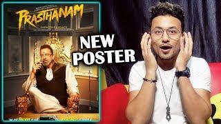 Prasthanam - Sanjay Dutt New Poster Out   Jackie Shroff   Deva Katta   20th September