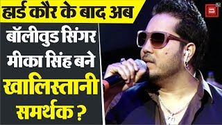 Bollywood Singer Mika Singh spotted with Khalistani supporter Gopal Chawla in Pak   Hard Kaur