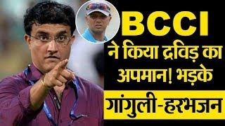 Rahul Dravid को BCCI का नोटिस, भड़के Ganguly-Harbhajan, बोले-भारतीय क्रिकेट को बचा लो भगवान!