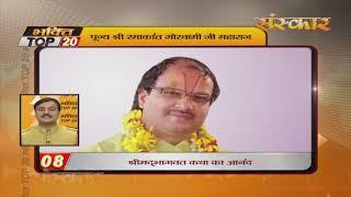 Bhakti Top 20 || 9 August 2019 || Dharm And Adhyatma News || Sanskar