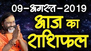 Gurumantra 09 August 2019 - Today Horoscope - Success Key - Paramhans Daati Maharaj