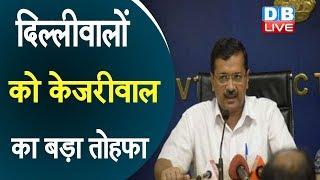 दिल्लीवालों को केजरीवाल का बड़ा तोहफा | Arvind Kejriwal latest news | Delhi News