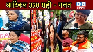 आर्टिकल 370 सही या गलत | Ground Report | Article 370 | #DBLIVE