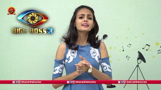 Himaja vs Ali Reza || BiggBoss 3 Analysis || Bhavani HD Movies