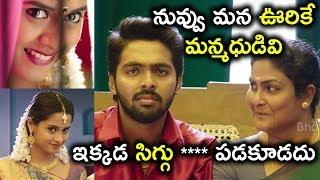 నువ్వు మన ఊరికే మన్మధుడివి నువ్వు అలా సిగ్గు || Chinni Krishnudu || Latest Telugu Movie Scenes