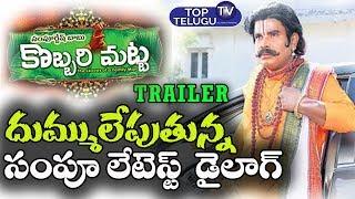 Sampurnesh Babu Latest Dialogue From Kobbari Matta Movie Trailer | Tollywood Films | Top Telugu TV