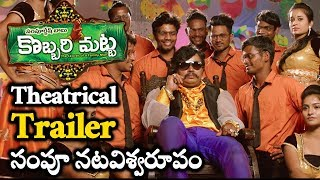 Sampoornesh Babu's Kobbari Matta Theatrical Trailer | Kobbari Matta Theatrical Trailer