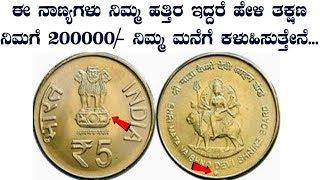 ಈ ನಾಣ್ಯಗಳು ನಿಮ್ಮ ಹತ್ತಿರ ಇದ್ದರೆ ಹೇಳಿ ತಕ್ಷಣ ನಿಮಗೆ 200000/- || Kannada News