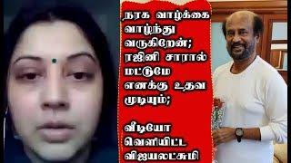 நரக வாழ்க்கை வாழ்ந்து வருகிறேன் - விஜயலட்சுமி வீடியோ