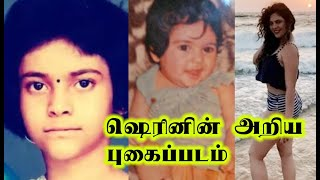 Sherin Shringar unseen picture | Sherin childhood photos