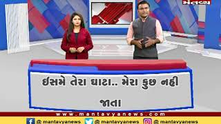 Gujarat NONSTOP | 08-08-2019 | Mantavya News