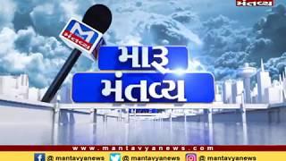 Maru Mantavya: પોલીસ કામગીરી પર ઉઠતા સવાલ (08/08/2019) - Mantavya News