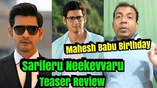Sarileru Neekevvaru Teaser Released On Mahesh Babu 45th Birthday