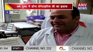 अब मुफ्त में होगा हेपेटाइटिस सी का इलाज || ANV NEWS SHIMLA - HIMACHAL PRADESH