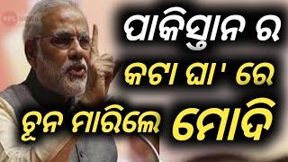 Highlights : PM Narendra Modi slams oppositions on Article 370- ମୁହଁ ଖୋଲିଲେ ମୋଦି, ଅଡୁଆରେ ପାକିସ୍ତାନ