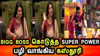 BIGG BOSS TAMIL 3|8th AUGUST 2019|PROMO 3|DAY 46|BIGG BOSS TAMIL 3 LIVE|Kasthuri Super Power