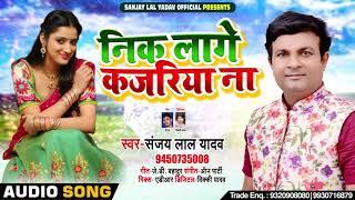 निक लागे कजरिया ना - Sanjay Lal Yadav का New Live कजरी गीत - Bhojpuri Song
