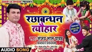 रक्षाबंधन गाना - रक्षाबंधन त्यौहार Rakshabandhan Tyohar - Sanjay Lal Yadav का New Bhojpuri Song