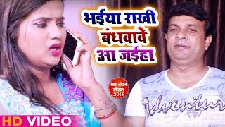 राखी गीत - Sanjay Lal Yadav - भईया राखी बंदवावे आ जइहा - Bhojpuri Rakshabandhan Songs New 2019