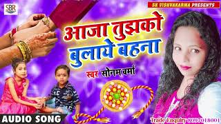 #Sonam_Verma | Aaja Tujhko Bulaye Bahna | आजा तुझको बुलाये बहना | Bhojpuri Rakhi Song 2019