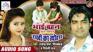 भाई बहन का प्यार राखी का त्योहार - Gajendra Sharma(Piyakkad), Ripali Raj - New Rasha Bandhan Song